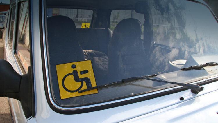 Кто имеет право на знак инвалид на автомобиле